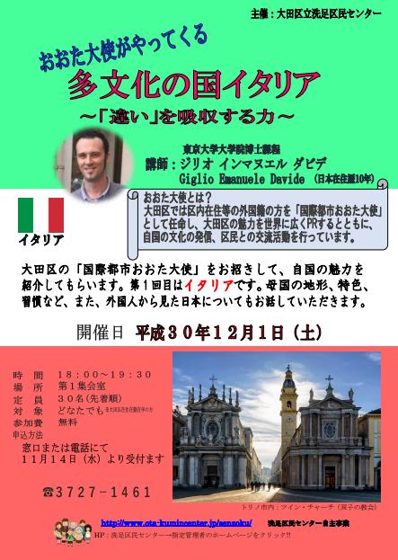 多文化の国イタリア